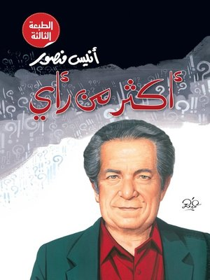 cover image of أكثر من رأى