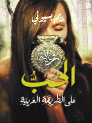 cover image of الحب على الطريقة العربية