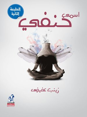 cover image of اسمي حنفي