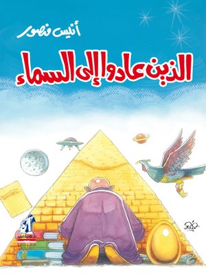 cover image of الذين عادوا الي السماء
