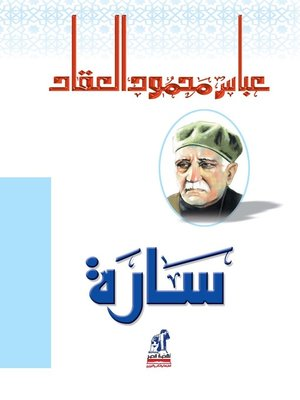 cover image of ســـارة