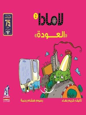 cover image of سلسلة لامادا - العودة