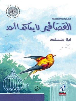 cover image of العصافير لا يملكها أحد
