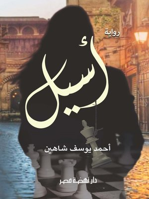 cover image of أسيل