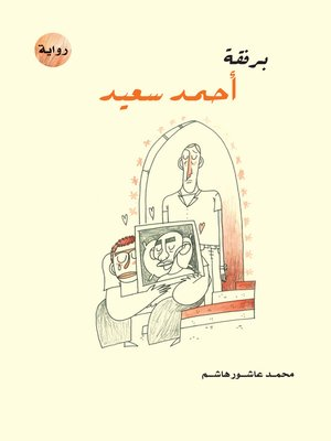 cover image of برفقة أحمد سعيد