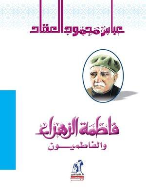 cover image of فاطمة الزهراء و الفاطميون