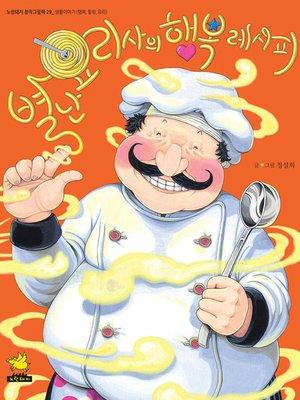 cover image of 별난 요리사의 행복 레시피