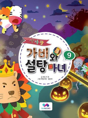 cover image of 사자왕 가비와 설탕마녀, Season 1, Episode 9