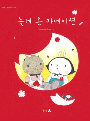 cover image of 늦게 온 카네이션