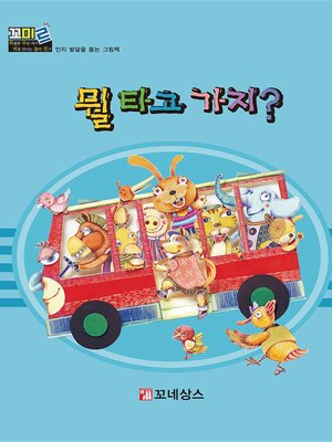 cover image of 뭘 타고 가지?