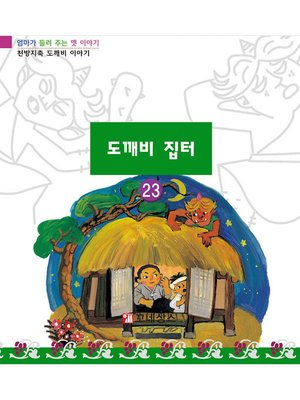 cover image of 도깨비 집터