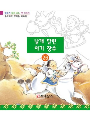 cover image of 날개 달린 아기 장수