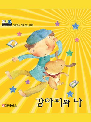 cover image of 강아지와 나