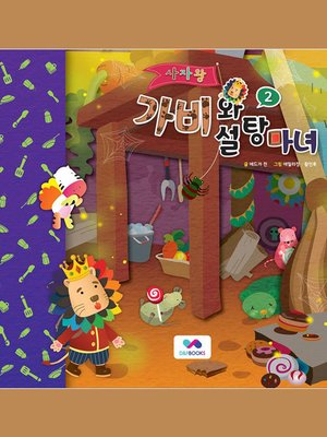 cover image of 사자왕 가비와 설탕마녀, Season 2, Episode 2