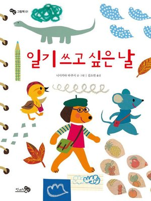 cover image of 일기 쓰고 싶은 날