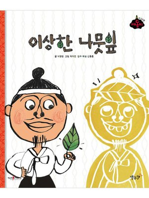 cover image of 이상한 나뭇잎