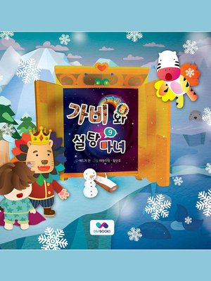 cover image of 사자왕 가비와 설탕마녀, Season 3, Episode 9