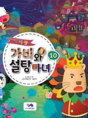 cover image of 사자왕 가비와 설탕마녀, Season 1, Episode 10