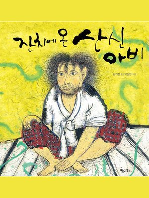 cover image of 잔치에 온 산신아비