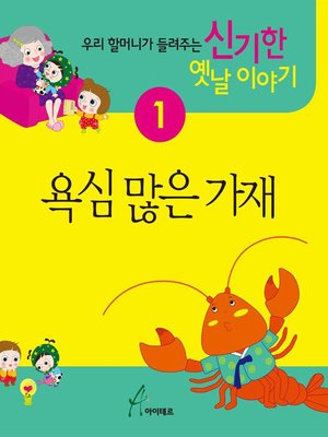 cover image of 욕심 많은 가재