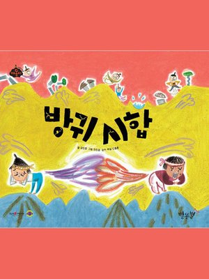cover image of 방귀 시합