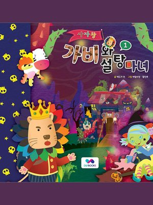 cover image of 사자왕 가비와 설탕마녀, Season 2, Episode 1