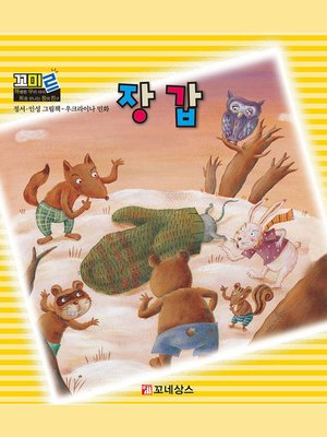 cover image of 장갑
