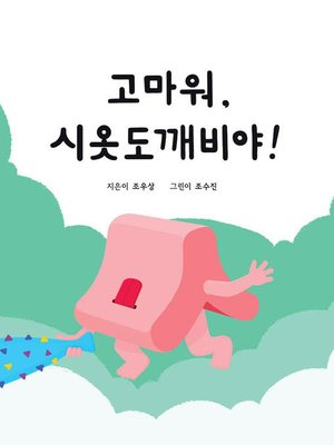 cover image of 고마워, 시옷도깨비야