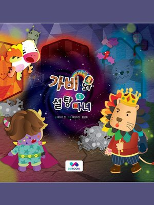 cover image of 사자왕 가비와 설탕마녀, Season 3, Episode 1