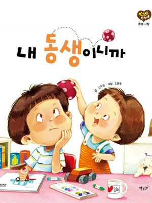 cover image of 내 동생이니까
