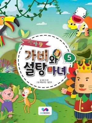 cover image of 사자왕 가비와 설탕마녀, Season 1, Episode 5