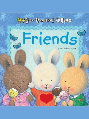 cover image of Friend 친구들과 함께하면 행복해요