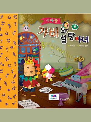 cover image of 사자왕 가비와 설탕마녀, Season 2, Episode 8