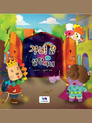 cover image of 사자왕 가비와 설탕마녀, Season 3, Episode 3