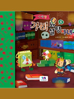cover image of 사자왕 가비와 설탕마녀, Season 2, Episode 6