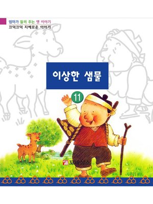 cover image of 이상한 샘물