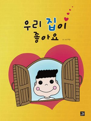 cover image of 우리 집이 좋아요