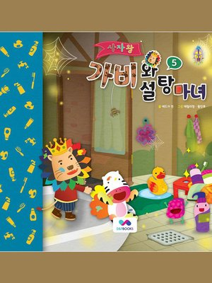 cover image of 사자왕 가비와 설탕마녀, Season 2, Episode 5