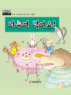 cover image of 나누어 먹어요