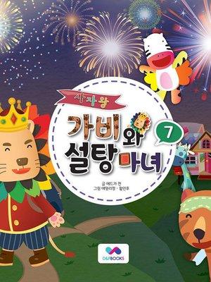 cover image of 사자왕 가비와 설탕마녀, Season 1, Episode 7