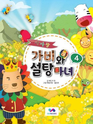 cover image of 사자왕 가비와 설탕마녀, Season 1, Episode 4