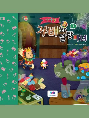 cover image of 사자왕 가비와 설탕마녀, Season 2, Episode 7