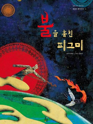 cover image of 불을 훔친 피그미