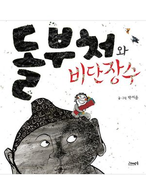 cover image of 돌부처와 비단장수