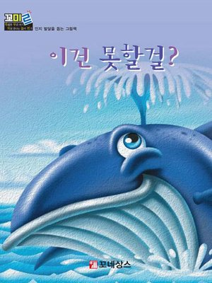cover image of 이건 못할걸