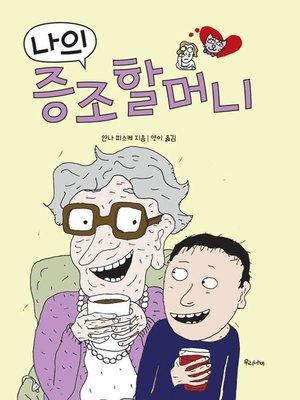 cover image of 나의 증조 할머니