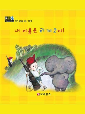 cover image of 내 이름은 리끼코