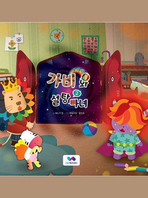 cover image of 사자왕 가비와 설탕마녀, Season 3, Episode 2