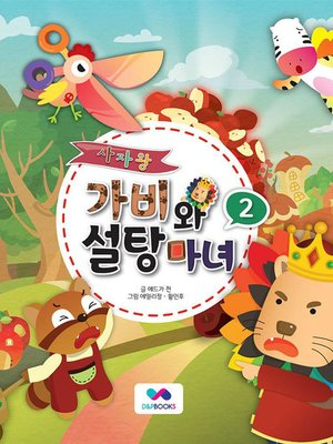 cover image of 사자왕 가비와 설탕마녀, Season 1, Episode 2