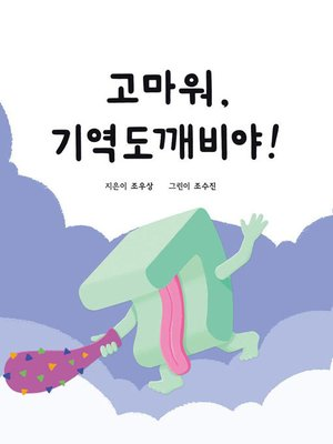 cover image of 고마워, 기역도깨비야